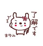 ★ま・ゆ・み・ち・ゃ・ん★(個別スタンプ:05)