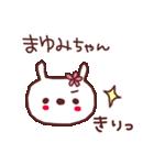 ★ま・ゆ・み・ち・ゃ・ん★(個別スタンプ:06)