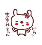 ★ま・ゆ・み・ち・ゃ・ん★(個別スタンプ:07)