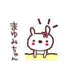 ★ま・ゆ・み・ち・ゃ・ん★(個別スタンプ:08)
