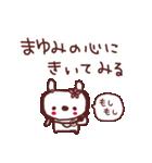 ★ま・ゆ・み・ち・ゃ・ん★(個別スタンプ:09)