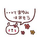 ★ま・ゆ・み・ち・ゃ・ん★(個別スタンプ:10)