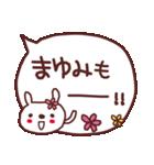 ★ま・ゆ・み・ち・ゃ・ん★(個別スタンプ:11)
