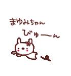 ★ま・ゆ・み・ち・ゃ・ん★(個別スタンプ:12)