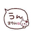 ★ま・ゆ・み・ち・ゃ・ん★(個別スタンプ:13)