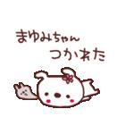★ま・ゆ・み・ち・ゃ・ん★(個別スタンプ:15)