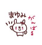 ★ま・ゆ・み・ち・ゃ・ん★(個別スタンプ:16)