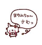 ★ま・ゆ・み・ち・ゃ・ん★(個別スタンプ:17)
