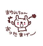 ★ま・ゆ・み・ち・ゃ・ん★(個別スタンプ:18)