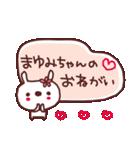 ★ま・ゆ・み・ち・ゃ・ん★(個別スタンプ:19)