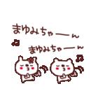 ★ま・ゆ・み・ち・ゃ・ん★(個別スタンプ:21)