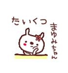 ★ま・ゆ・み・ち・ゃ・ん★(個別スタンプ:23)