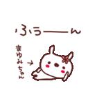 ★ま・ゆ・み・ち・ゃ・ん★(個別スタンプ:26)