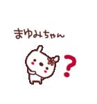 ★ま・ゆ・み・ち・ゃ・ん★(個別スタンプ:28)