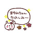 ★ま・ゆ・み・ち・ゃ・ん★(個別スタンプ:30)