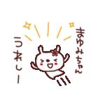 ★ま・ゆ・み・ち・ゃ・ん★(個別スタンプ:32)