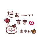 ★ま・ゆ・み・ち・ゃ・ん★(個別スタンプ:33)