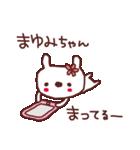 ★ま・ゆ・み・ち・ゃ・ん★(個別スタンプ:38)
