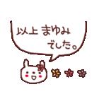 ★ま・ゆ・み・ち・ゃ・ん★(個別スタンプ:39)