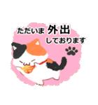 大人も使える猫大福2(日常編)(個別スタンプ:01)