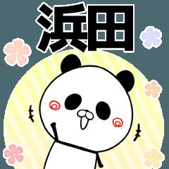 浜田の元気な敬語入り名前スタンプ(40個入)