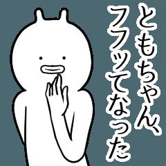 あいあむ ともちゃん【名前シュール編】