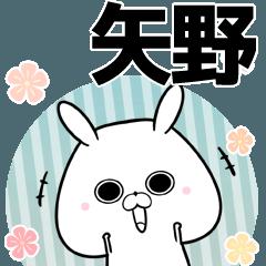 矢野の元気な敬語入り名前スタンプ(40個入)