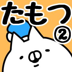 【たもつ】専用2