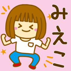 【みえこ】が使う女の子のスタンプ