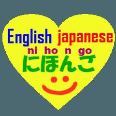 英語と日本語発音6 smileheart