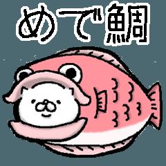 白いアイツ〜お祝いのきもち〜