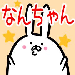 南/なんちゃん専用40個入♪名前スタンプ♪
