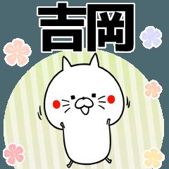 吉岡の元気な敬語入り名前スタンプ(40個入)