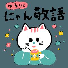 [LINEスタンプ] ゆるりと、にゃん敬語 (1)