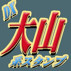 ★大山さんの方専用のスタンプ★