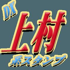 ★上村専用★(文字のみ仕様)