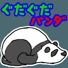 [LINEスタンプ] ぐだぐだパンダ (1)