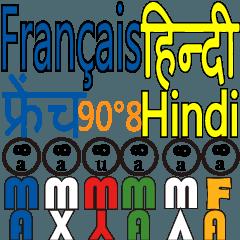 90°8 フランス語。ヒンディー語