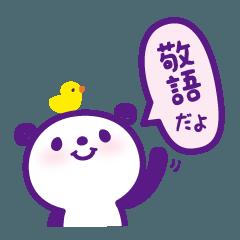 かわいいパンダ【敬語編】