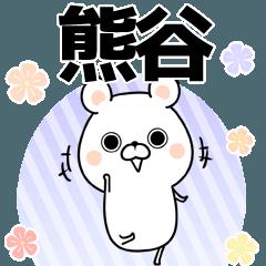 熊谷の元気な敬語入り名前スタンプ(40個入)