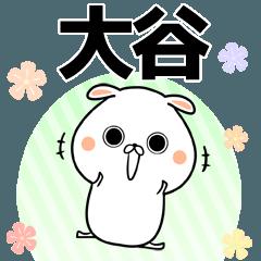 大谷の元気な敬語入り名前スタンプ(40個入)
