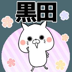 黒田の元気な敬語入り名前スタンプ(40個入)