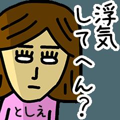 関西弁鬼嫁【としえ】の名前スタンプ
