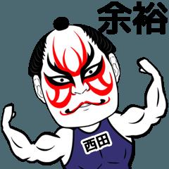 西田さん専用の筋肉力士なまえスタンプ