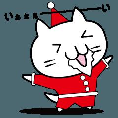 ふにゃったクリスマス