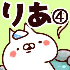 【りあ】専用4