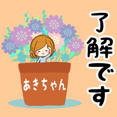 ♦あきちゃん専用スタンプ♦大人かわいい