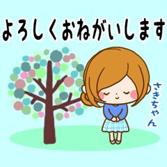 ♦さきちゃん専用スタンプ♦大人かわいい
