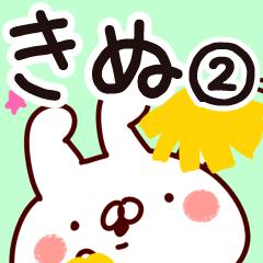 【きぬ】専用2