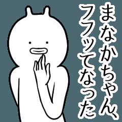 あいあむ まなかちゃん【名前シュール編】